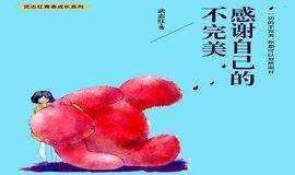 """【第1237 期】《感谢自己的不完美》 ——90后女孩""""对话""""武志红"""