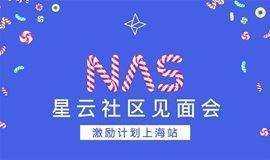 星云社区见面会-激励计划上海站