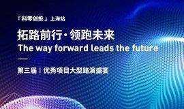 科零创投 丨第三届·优秀项目大型路演盛宴 上海站
