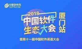中国软件生态大会暨第十一届中国软件渠道大会 厦门站