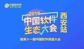 中国软件生态大会暨第十一届中国软件渠道大会 西安站
