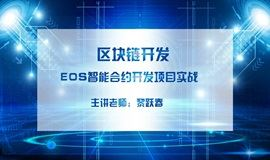 【区块链】EOS智能合约开发项目实战