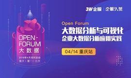 3W企服OpenForm-大数据分析与可视化——企业大数据分析应用实践