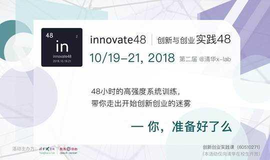 第二届:innovate48 | 创新与创业实践48 - 清华大学创新创业实践学分课