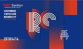 TEDxSanlitun 2018年春季大会:RE 再