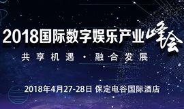 2018国际数字娱乐产业峰会