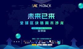 未来已来•全球区块链周末沙龙-深圳站
