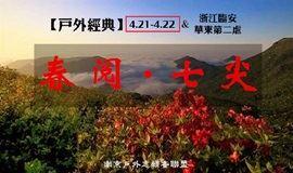 2018年4月21-22日【户外经典】轻装春七尖*赏花