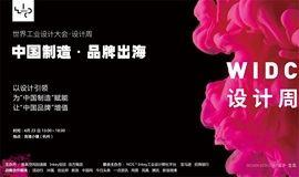 世界工业设计大会设计周论坛——中国制造· 品牌出海