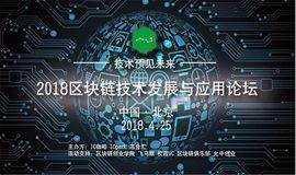 2018区块链技术发展与应用论坛