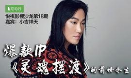 悦祺影视沙龙第18期:小吉祥天——爆款IP《灵魂摆渡》的前世今生