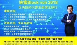 块富Block rich2018区块链普及全球行——福州站
