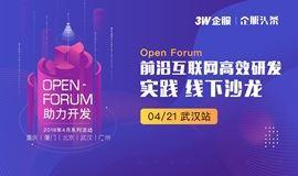 前沿互联网高效研发实践线下沙龙——助力开发Open Forum 武汉站