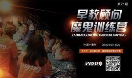 第21期早教顾问魔鬼训练营(惠州站)火热报名中!