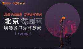 噗哧脱口秀|北京场每周五演出@CC咖啡馆