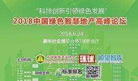 2018中国绿色智慧地产高峰论坛