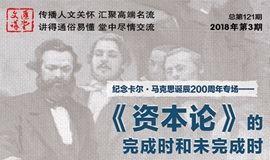 纪念卡尔·马克思诞辰200周年专场——顾海良/鲁品越《<资本论>的完成时和未完成时》