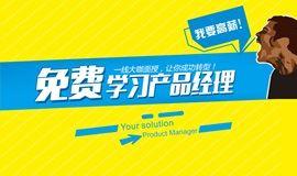 寻找100名互联网爱好者【免费学习互联网产品经理】