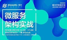 微服务架构实战——极光开发者沙龙JIGUANG MEETUP