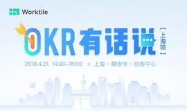 W&W OKR有话说 | 上海·静安寺·创客中心