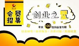 寻找100位创业潜力股——凤凰社会员招募