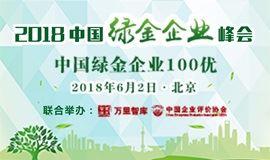 2018绿金企业峰会