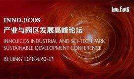 中关村东升国际科学园诚邀您出席INNO.ECOS 产业与园区发展高峰论坛