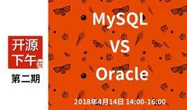 《开源下午茬》技术沙龙第二期:MySQL VS  Oracle在传统企业MySQL真的可以去O吗?