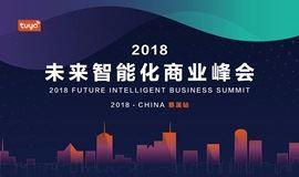 """涂鸦智能2018未来智能化商业峰会""""慈溪站"""""""