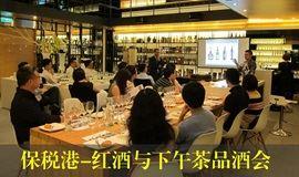 【重庆】进口红酒与下午茶搭配品酒会
