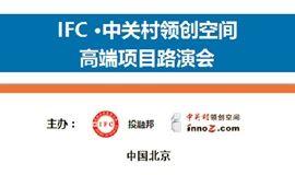 IFC中关村领创高端项目路演会(第30期)