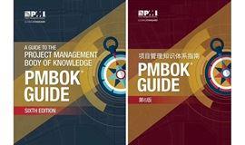 《PMBOK》第六版精析:变化与启示