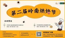 2018年第二届岭南烘焙节