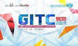 GITC2018·上海站