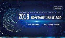 2018装饰行业交流峰会