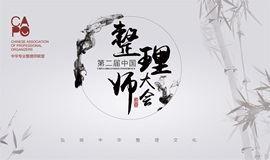 第二届中国整理师大会——弘扬中华整理文化
