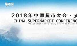 中国超市大会