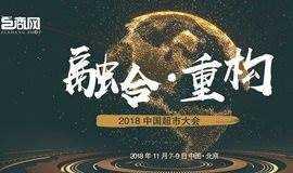 2018第二届中国超市大会.北京峰会(新零售)