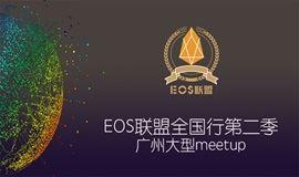 EOS联盟全国行第二季-广州大型meetup