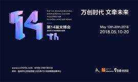 万创时代,文牵未来:第十四届文博会深圳F518创意园分会场系列活动