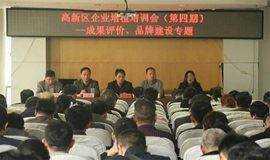 """关于举办""""京津冀企业科技成果评价工作专题研讨会""""的通知"""