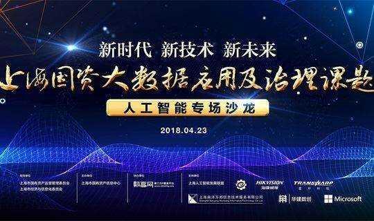 上海国资大数据课题—人工智能专场沙龙