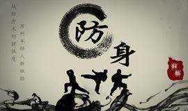 【抢先体验】苏州-从防身术到强身健体|苏艺咏春专场