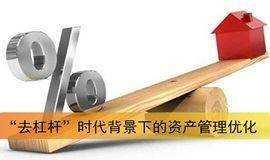 电商云工场 |武汉: 企业资产管理优化沙龙,创业者们来了解一下!