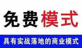 《免费策略》头脑风暴狂扫北京城!