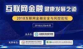 2018互联网金融安全与风控论坛