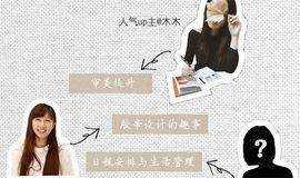 宁波自己的手帐主题沙龙丨新手 or 达人,分享&体验,福袋+礼包,这个五一与手帐相约