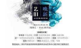 【艺旧唤新】深圳青年艺术家群展