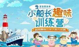 """6月23日""""小船长趣味训练营""""开航啦~!"""