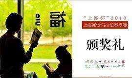 """"""" 上图杯""""2018上海阅读马拉松春季赛颁奖典礼"""